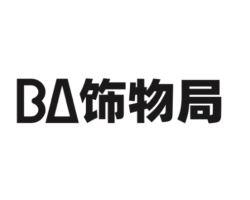 BA饰物局