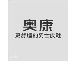 奥康(AOKANG)