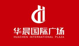 株洲华晨房地产开发有限责任公司