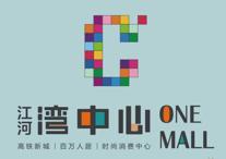 湾中心 one mall