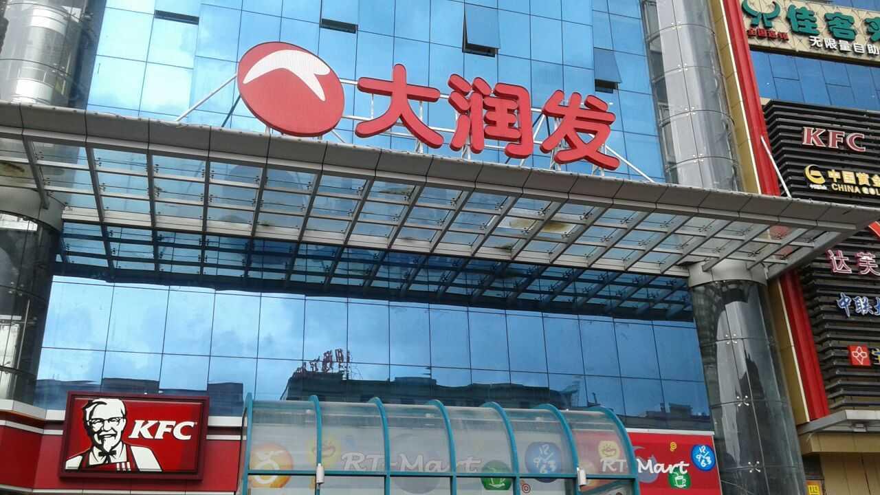 南通世茂广场将延迟开业 入驻超市换为大润发_搜铺新闻