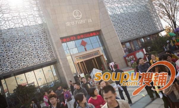 金华万达出大事了,100多户业主在万达广场售楼部集体维权...... (10)