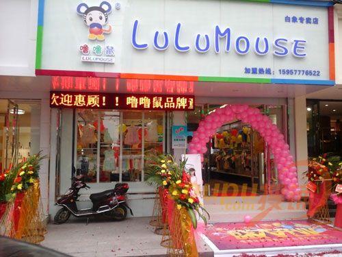 品牌童装代理_噜噜鼠品牌童装温州白象店近日盛装开业