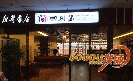 """""""明阅岛""""位于青岛市香港中路书城二楼西侧,楼下是知名24小时连锁便利"""