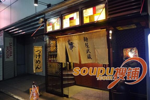 喜欢日料的朋友都知道,日本是一个将美食作为事业,作为一种严肃的艺术来对待的国家。即使是像拉面这样普通的食物,也存在着激烈的竞争和极快的更新换代率,可谓精益求精。而日本著名电视台TBS更是每年都会让观众投票评选当年的十大拉面王。群众的眼睛是雪亮滴!!!按照群众们的选择准没错!!!今天搜铺品牌星探栏目介绍的面屋武藏就来头不小,是一家打败全日本十万家拉面店勇夺第一、连续数年蝉联票选冠军、人潮从没开店就一直排队到闭店的日本名店。