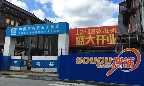 沈阳中街商圈再添新贵 豫珑城即将开业 金地等获益