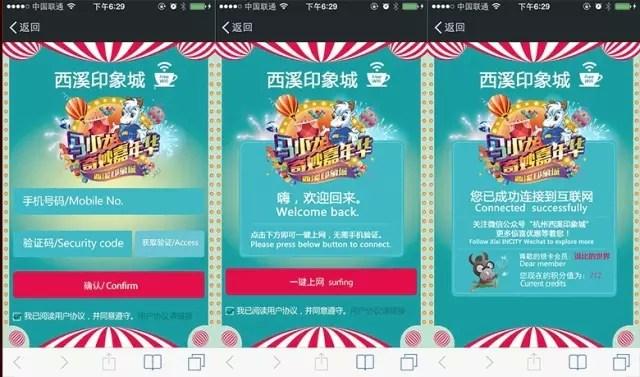 """1,""""马小龙嘉年华""""主题wifi portal超级硬广"""