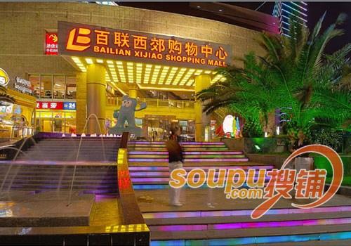 上海百联西郊购物中心迎开店潮 7店同造购物