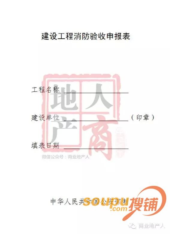 并在消防驗收后七日之內簽發《建筑工程消防驗收意見書》 《建設工程