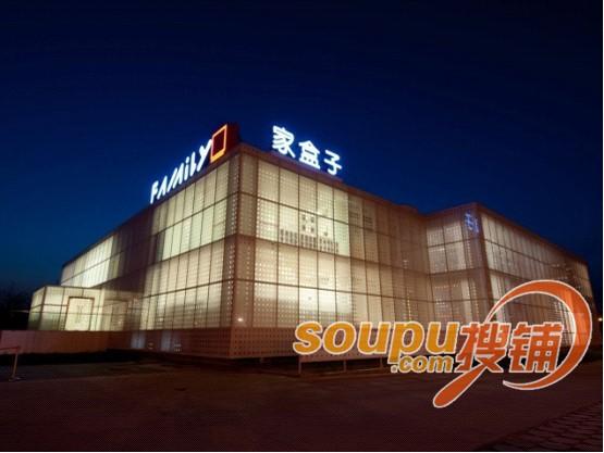 2009年,家盒子在北京开设了第一家中心,经过6年多的完善与发展,家盒子以先进的硬件设施、专业的教师团队、权威的早教课程,受到了众多高端家庭的青睐。目前,家盒子在北京、深圳、上海等地共有6家分中心。今年4月30日,家盒子进驻青岛万象城,必将引领青岛早教行业的发展,无论是硬件设施,还是早教理念,都将迈上国际化的轨道。 (来源:搜狐) 转载免责声明:凡本站注明 来源:XXX(非搜铺网)的新闻稿件和图片作品,系本站转载自其它媒体,转载目的在于信息传递,并不代表本站赞同其观点和对其真实性负责。如有新闻稿件和图
