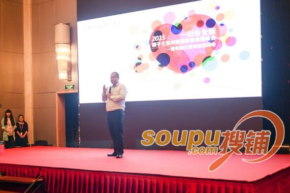 孩子王儿童用品中国有限公司苏南区域总经理李浩