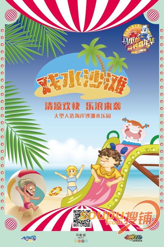 幼儿暑假模板 海