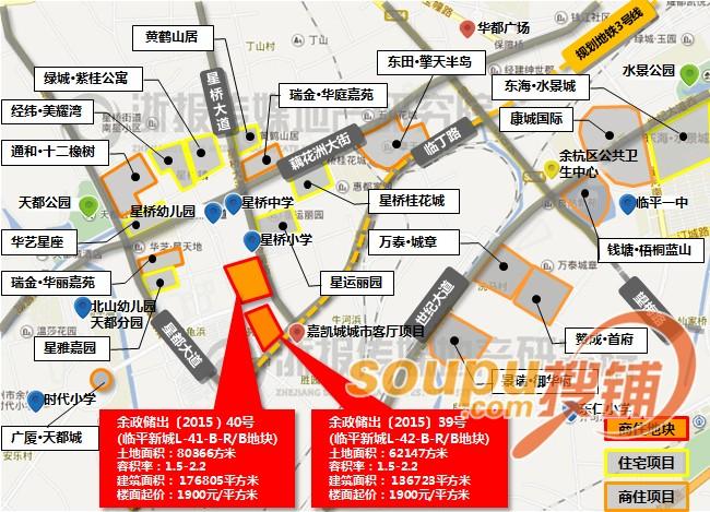 臨平新城兩宗商住地區位圖(制圖/章嶸嶸)圖片