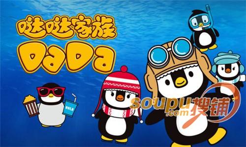 成都海滨城选择在12月8日推出了属于自己的吉祥物——哒哒家族,这是图片
