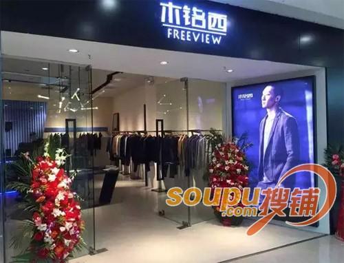 木铭西沈阳铁西万达广场店开业