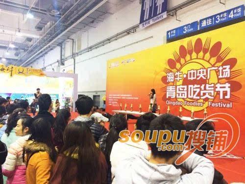 """青岛吃货节10月登场 首次推出""""互联网美食街区"""""""