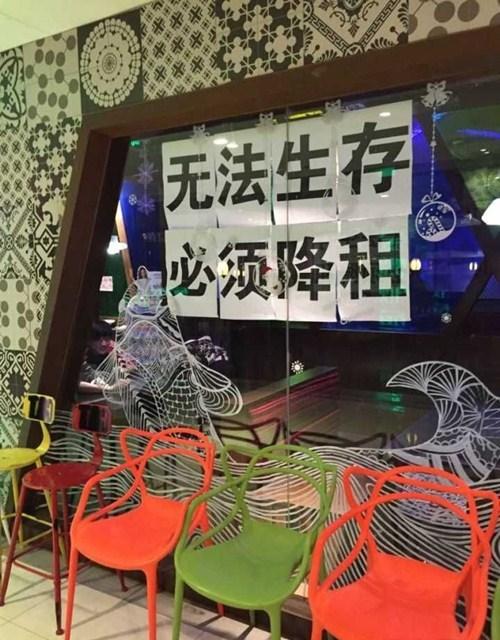 出大事了!嘉兴旭辉广场餐饮商家全体停业