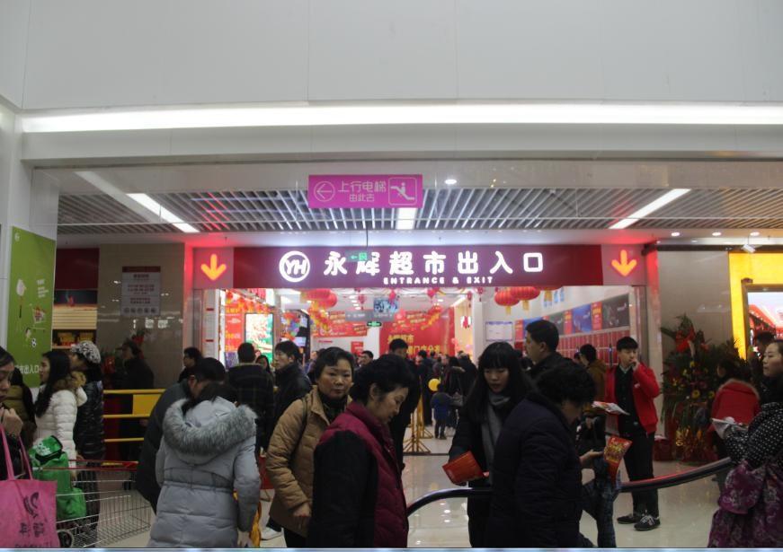 永辉超市商品陈列图内容|永辉超市商品陈列图版面 ...