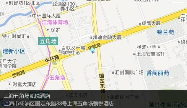 上海市杨浦区国定东路88号(五角场凯悦酒店)