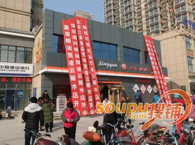 宁阳首家欧式风格凌云超市开业