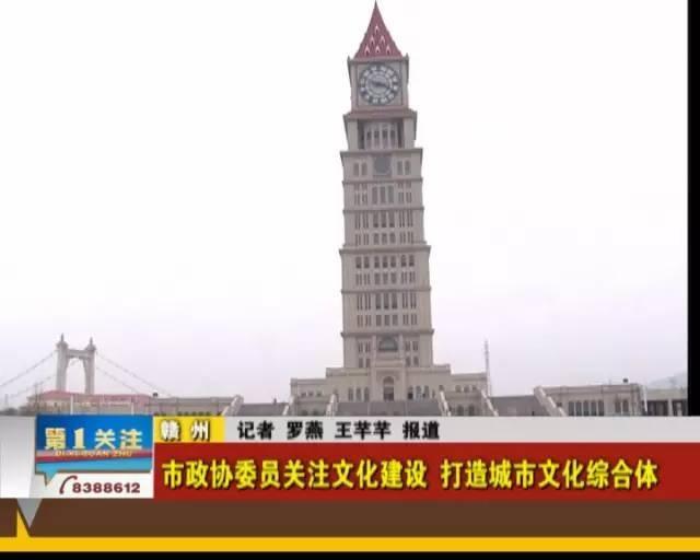 赣州和谐钟塔最新规划曝光
