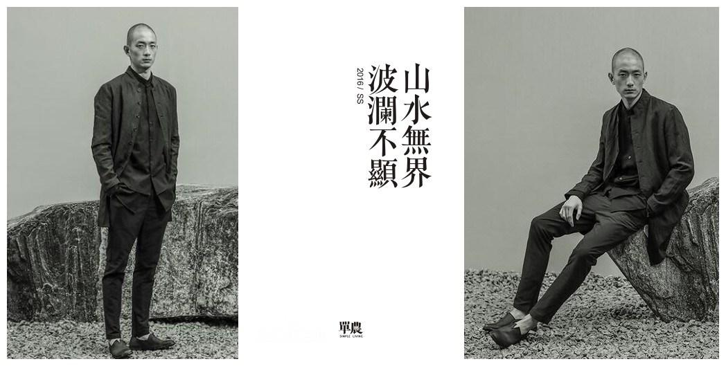 25大设计师风格男装品牌盘点 他们才是未来图片