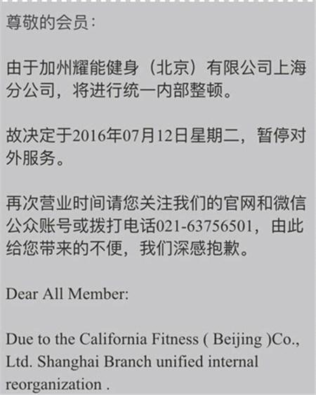 上海加州耀能健身_