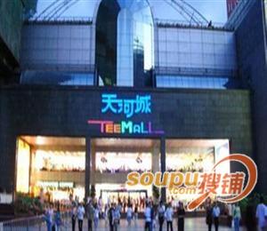 天河城购物中心