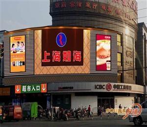 上海如海购物中心(常熟店)