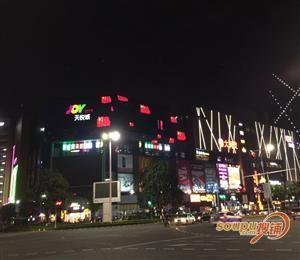 中山天悦城广场