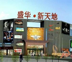盛华新天地购物中心
