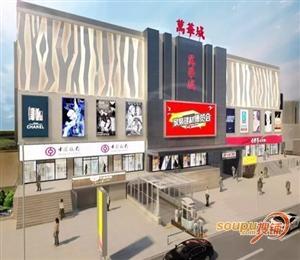 南阳西峡万华购物中心
