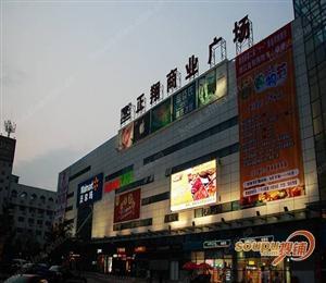 德清正祥商业广场