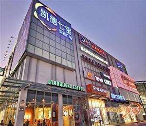 上海凯德七宝购物广场