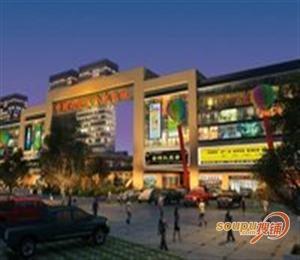 西安乐华国际商业街