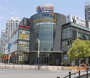 上海万源城乐斯生活馆