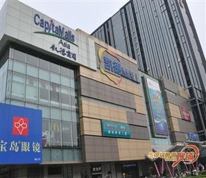 北京凯德MALL翠微路