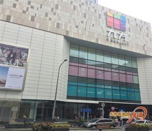深圳华强北九方购物中心