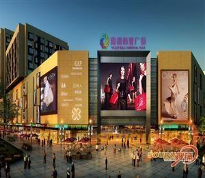上海禹洲商業廣場