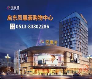 啟東鳳凰薈購物中心